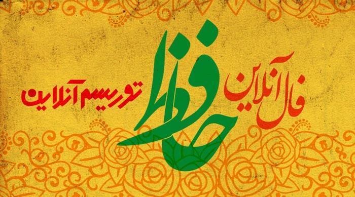 فال آنلاین دیوان حافظ یکشنبه 13 بهمن ماه 98