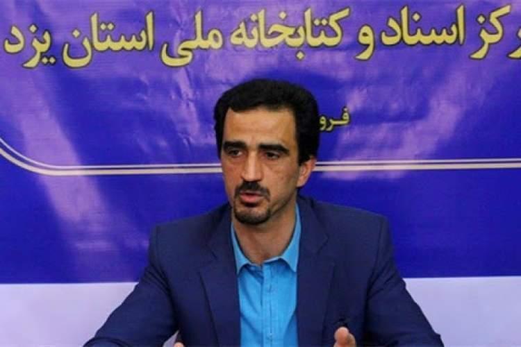 اهدای بیش از 188 هزار برگ سند به مرکز اسناد و کتابخانه ملی یزد