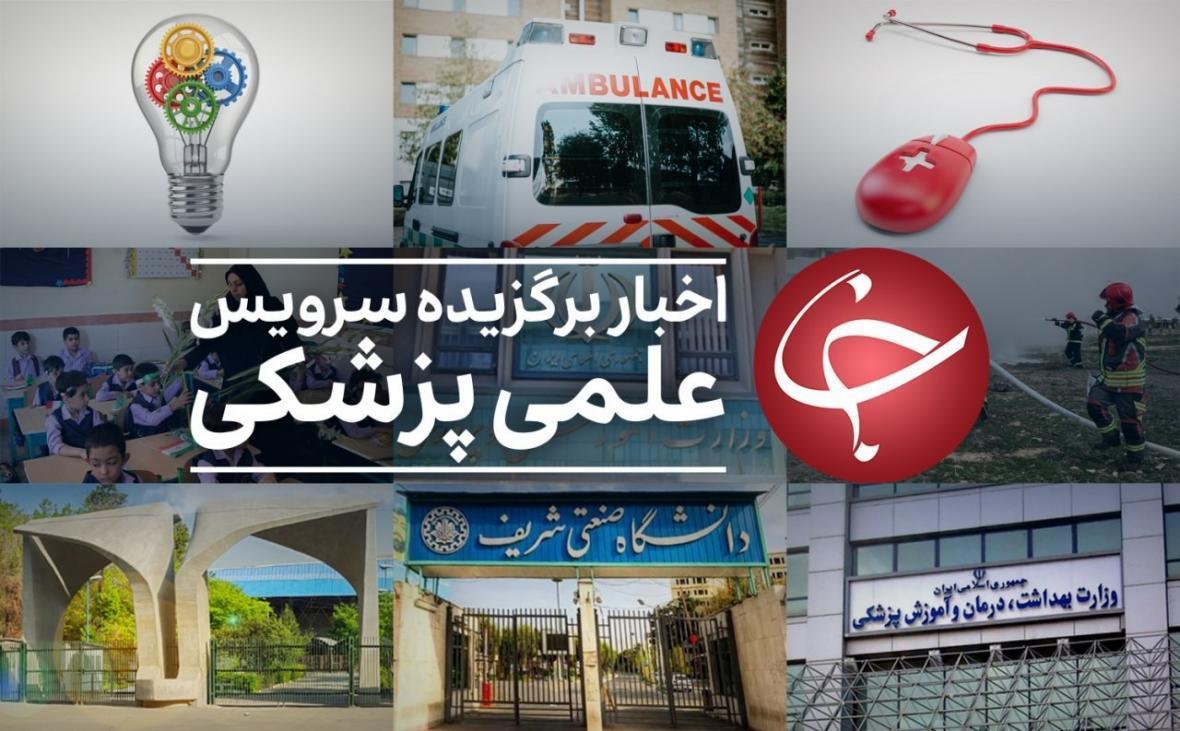 عناوین پربازدید علمی و پزشکی در 9 خرداد