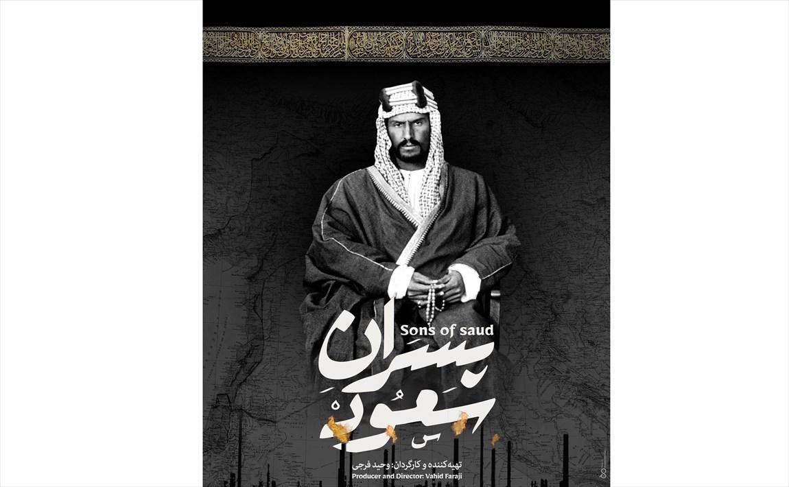 پسران سعود آماده پخش شد، آرشیوهایی دیده نشده از تاریخ عربستان سعودی