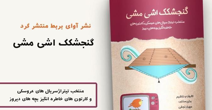 کتاب گنجشکک اشی مشی از مهیار نجفی منتشر شد