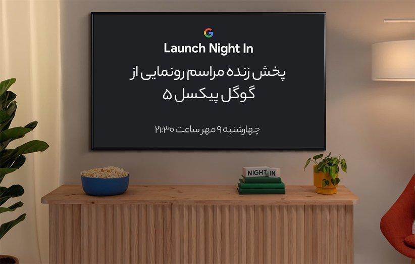 مراسم رونمایی از گوگل پیکسل 5 (پخش زنده تمام شد)