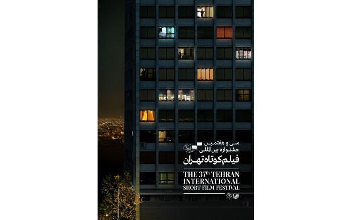 پوستر جشنواره فیلم کوتاه منتشر شد؛ هر خانه یک قصه برای روایت دارد
