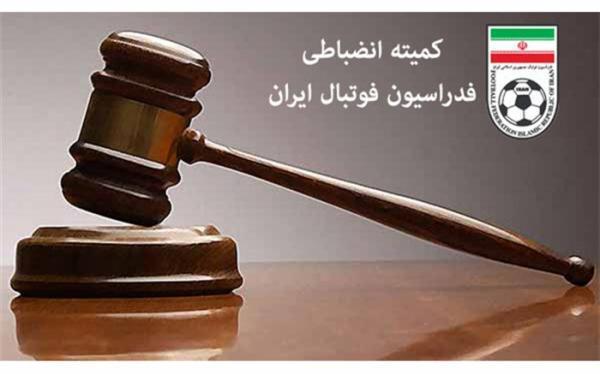 احکام جدید کمیته انضباطی؛ محرومیت های سنگین اعلام شد