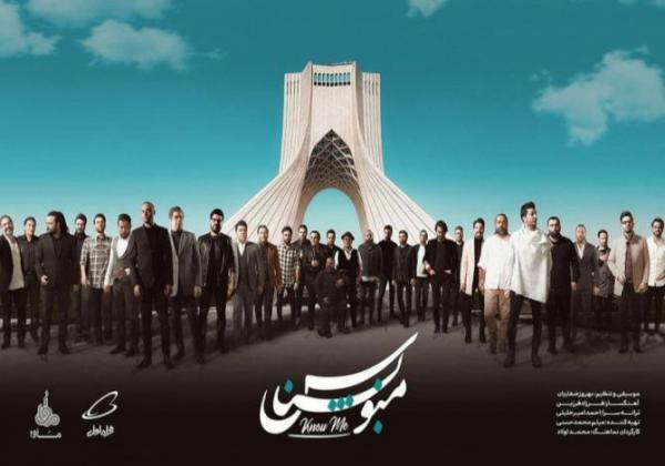 ایرانگردی مجازی با زبان موسیقی ، پروژه ملی منو بشناس چگونه می تواند توجه دنیا را به یک ایران متفاوت جلب کند؟