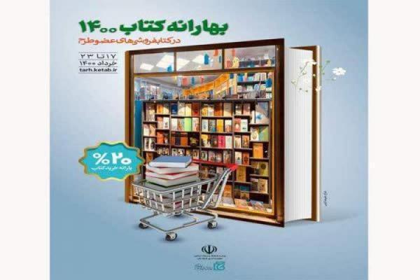مشارکت 8 کتابفروشی زنجان در طرح بهارانه کتاب